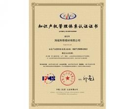 知识产权管理认证书