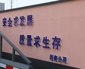 大门标语墙